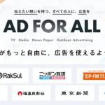 キャンプファイヤー、個人が広告を出せる『AD FOR ALL』提供開始