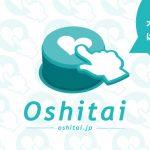 株式会社Y's ファンの想いをカタチにする『Oshitai』提供開始