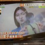 関西テレビ「報道ライナー」で弊社応援広告事業が取り上げられました。